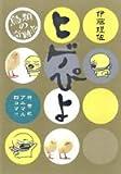 ヒゲぴよ / 伊藤 理佐 のシリーズ情報を見る