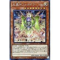 遊戯王/シークレットレア/FLOD-JP026/光霊神フォスオラージュ/フレイムズ・オブ・デストラクション