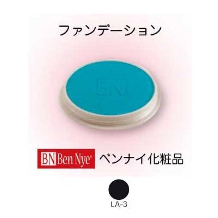 盲目君主輪郭マジケーキ LA-3【ベンナイ化粧品】