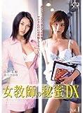 女教師の秘蜜DX Vol.1 来生ひかり 小沢菜穂 [DVD]