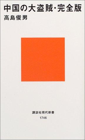 中国の大盗賊・完全版 (講談社現代新書)の詳細を見る