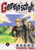 Gemeinschaft 1 (IDコミックス ZERO-SUMコミックス)の詳細を見る