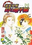 諸葛孔明時の地平線 (9) (PFコミックス)