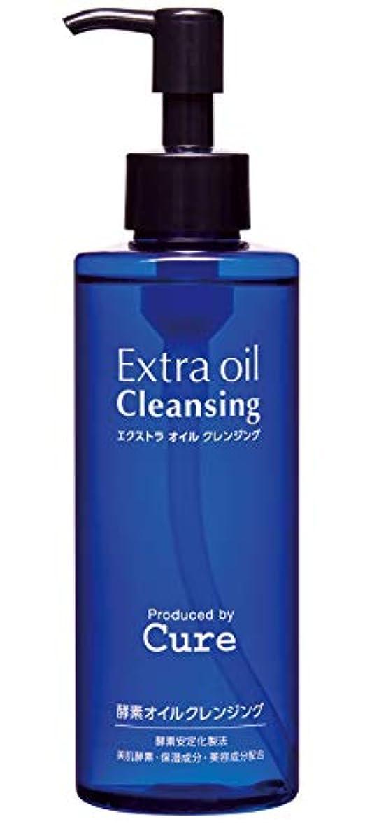 ストライプ発疹達成可能Cure(キュア) エクストラオイルクレンジング Extra Oil Cleansing 200ml 200ml
