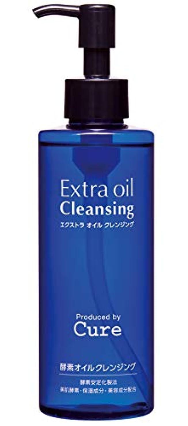 植物学感謝祭蒸し器Cure(キュア) エクストラオイルクレンジング Extra Oil Cleansing 200ml 200ml