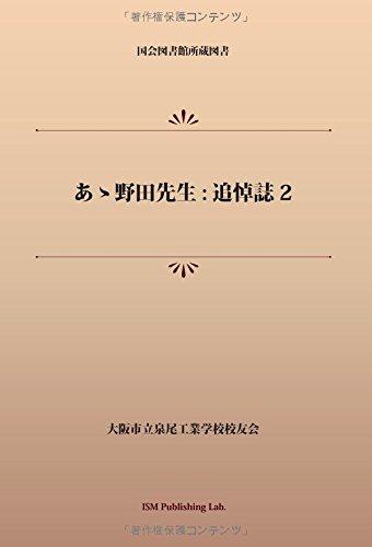 あゝ野田先生 : 追悼誌 2 (パブリックドメイン NDL所蔵古書POD)