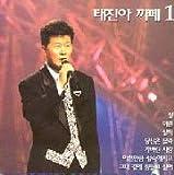 【テ・ジナ】【カフェ 1集】【韓国音楽CD】を試聴する