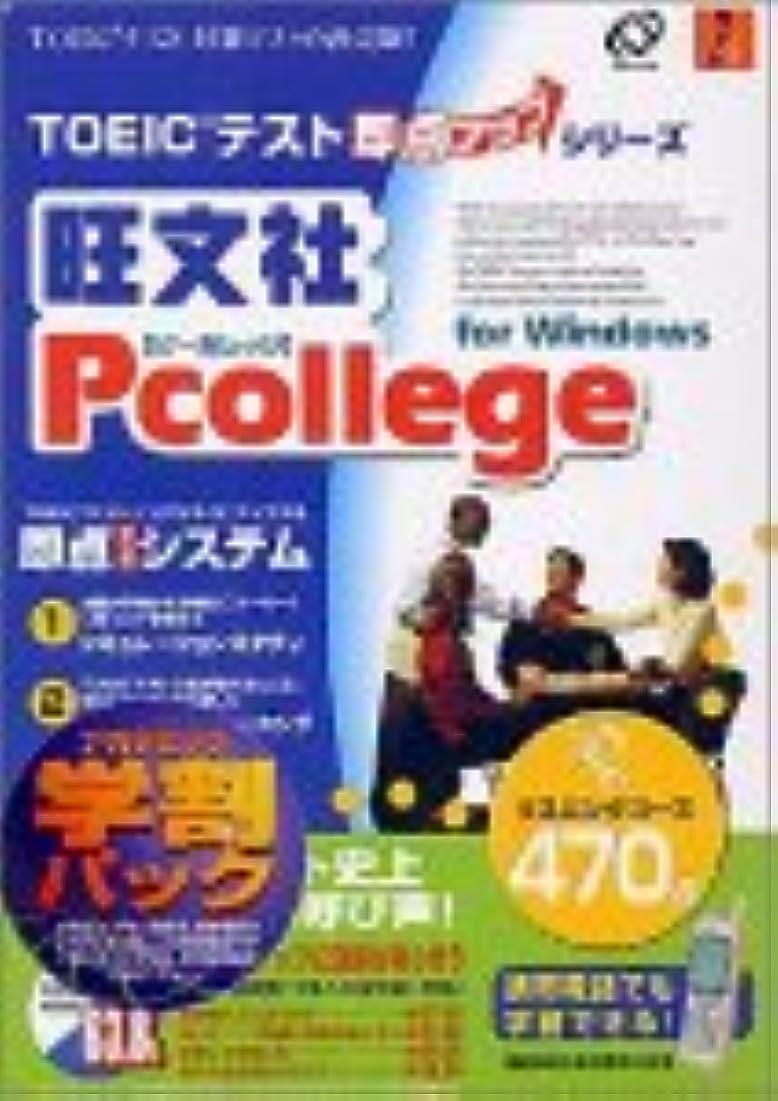 コンドーム。アスペクト旺文社Pcollege for Windows リスニングコース470点 アカデミック