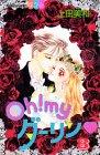 Oh!myダーリン〓 (8) (講談社コミックスフレンドB (954巻))