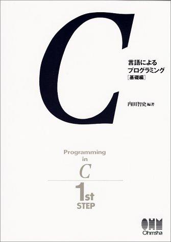 C言語によるプログラミング〈基礎編〉の詳細を見る