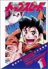 トップスピード 1 (少年チャンピオン・コミックス)