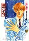 聖少年―秀麗学院高校物語〈3〉 (パレット文庫)