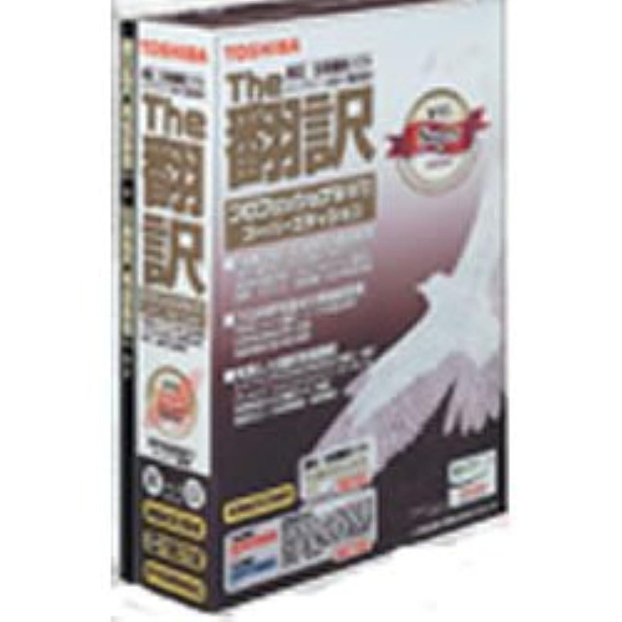 体操リングバック強いThe翻訳 プロフェッショナルV11 特許エディション