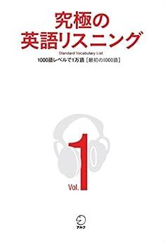 [株式会社アルク]の[音声DL付]究極の英語リスニング Vol.1 1000語レベルで1万語[最初の1000語] 究極の英語リスニングシリーズ