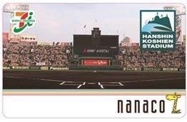 2016年 阪神タイガース 甲子園球場 nanacoカード