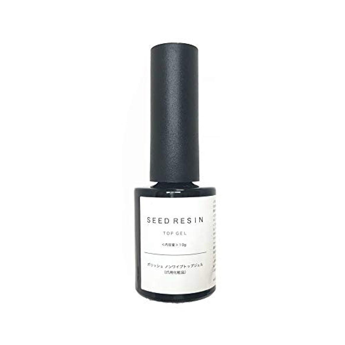 松伸ばす絶望SEED RESIN(シードレジン) ジェルネイル ポリッシュ ノンワイプ トップジェル 10g 爪用化粧品 日本製