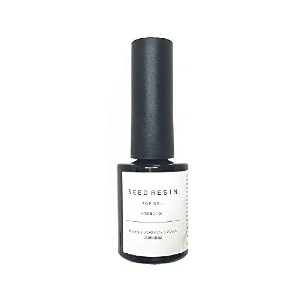 梨滑りやすい俳優SEED RESIN(シードレジン) ジェルネイル ポリッシュ ノンワイプ トップジェル 10g 爪用化粧品
