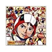 TVサイズ!タツノコアニメ主題歌集~日本コロムビア編