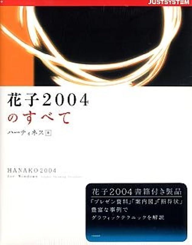 おびえたジェーンオースティン横花子 2004 書籍付き版
