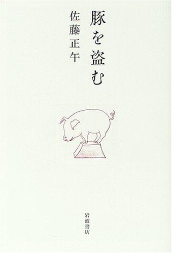 豚を盗むの詳細を見る