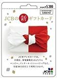 JCBの新ギフトカード JCBプレモカード 5300円(5000円分)