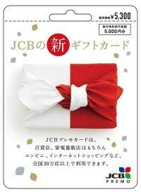 JCBの新ギフトカード JCBプレモカード 5300円(50...