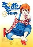 ちさ×ポン 7 (ヤングジャンプコミックス)