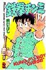 鉄拳チンミ (2) (講談社コミックス (139巻))