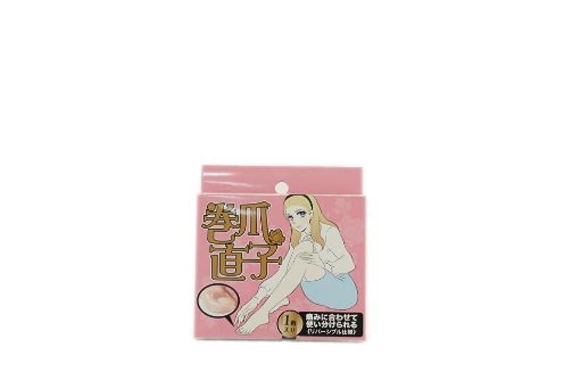 リネン料理絶え間ない巻爪直子 1個入り AP-409915