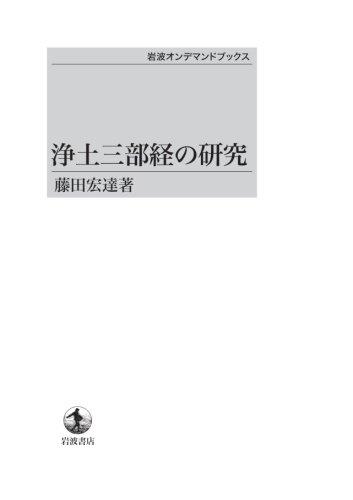 [画像:浄土三部経の研究 (岩波オンデマンドブックス)]