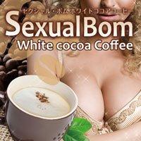 セクシャル・ボム ホワイトココアコーヒー (1個)