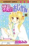 学校のおじかん (8) (マーガレットコミックス (4075))