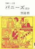 笠辺哲 短編マンガ集 バニーズ ほか  IKKI COMIX / 笠辺 哲 のシリーズ情報を見る