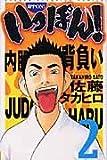 いっぽん! 2 (少年チャンピオン・コミックス)