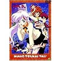 魔法使いTai Vol.3