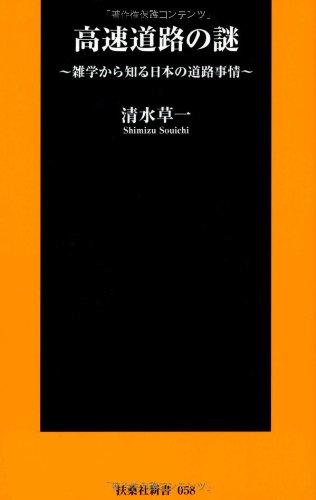高速道路の謎 (扶桑社新書)の詳細を見る