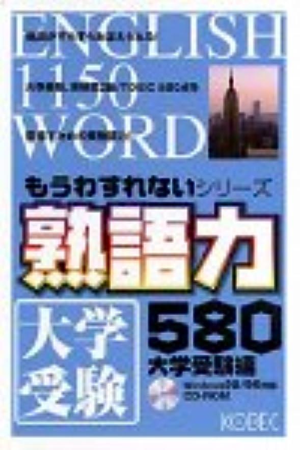 包帯キッチン特異なもうわすれないシリーズ 熟語力580 大学受験編