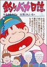 釣りバカ日誌 32巻