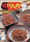 味いちもんめ 5 (ビッグコミックス)