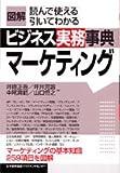 図解ビジネス実務事典 マーケティング (「図解ビジネス実務事典」シリーズ)