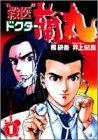 """""""殺医""""ドクター蘭丸 1 (ヤングジャンプコミックス)"""
