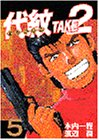 代紋TAKE2(5) (ヤンマガKCスペシャル)