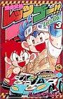爆走兄弟レッツ&ゴー!! (3) (てんとう虫コミックス)