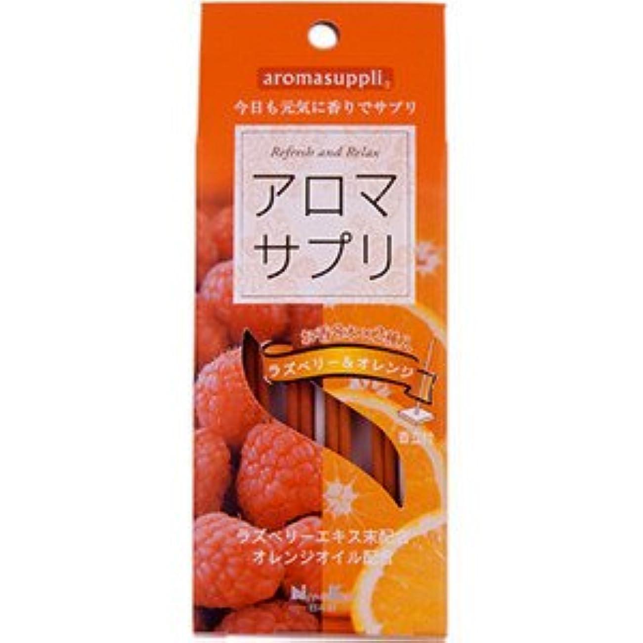 連合アルコーブ隠日本香堂 アロマサプリ ラズベリー&オレンジ