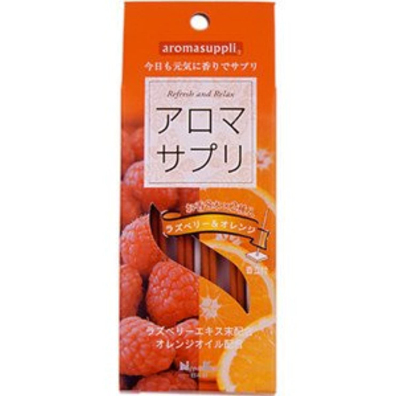 損なうバルコニー空洞日本香堂 アロマサプリ ラズベリー&オレンジ