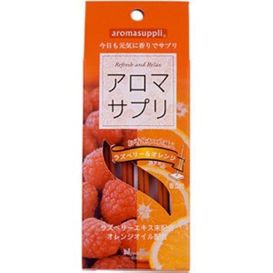 楕円形起こるモルヒネ日本香堂 アロマサプリ ラズベリー&オレンジ