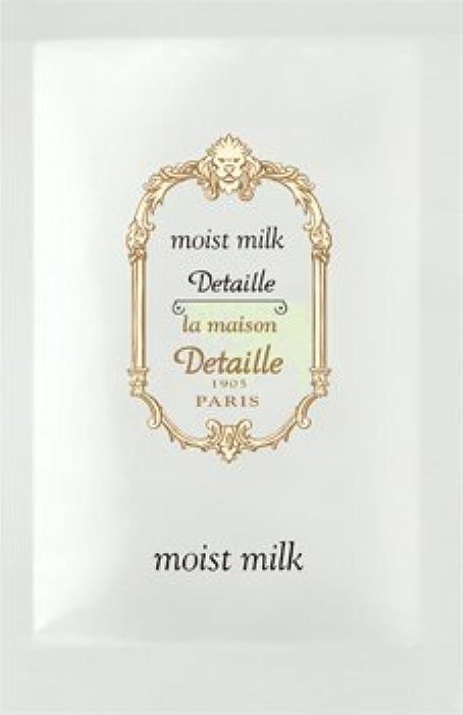 ステップ中央値皮肉POLA ポーラ デタイユ ラ メゾン 個包装 モイスト ミルク<乳液> 3mL×100包