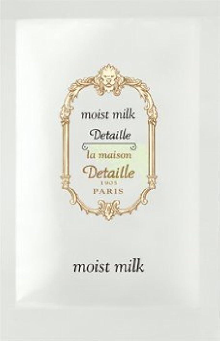 贅沢疑わしい祖母POLA ポーラ デタイユ ラ メゾン 個包装 モイスト ミルク<乳液> 3mL×100包