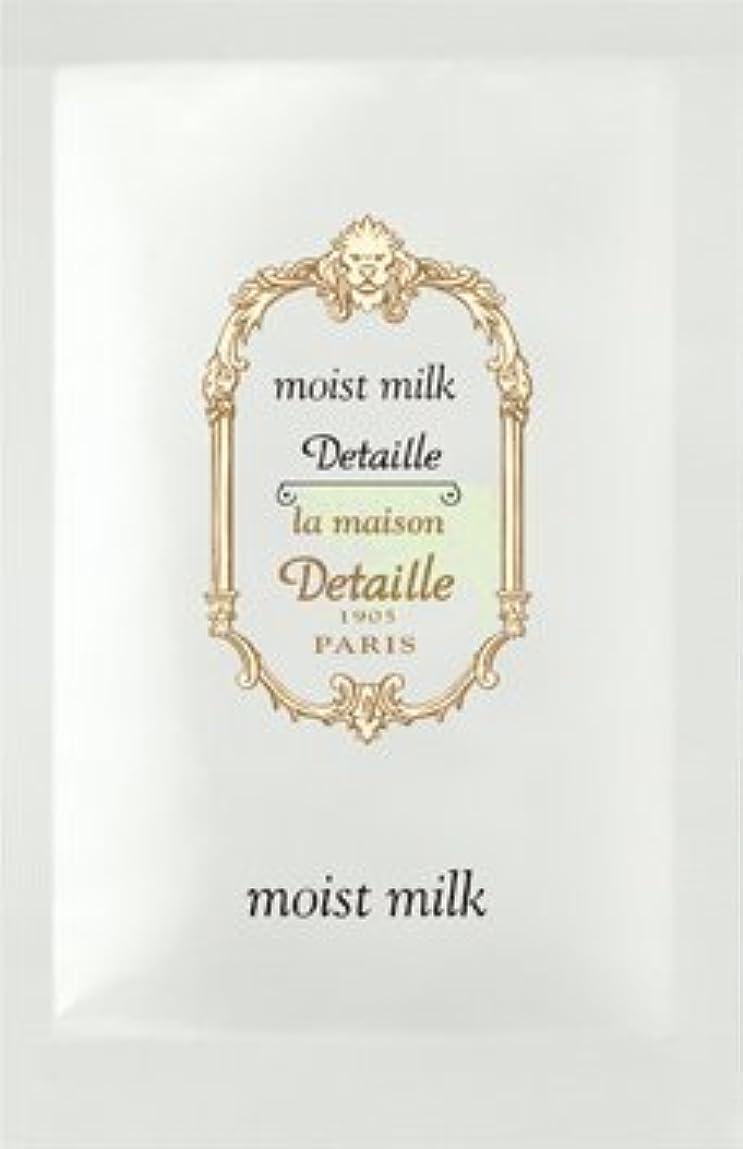 合法メアリアンジョーンズ支出POLA ポーラ デタイユ ラ メゾン 個包装 モイスト ミルク<乳液> 3mL×100包
