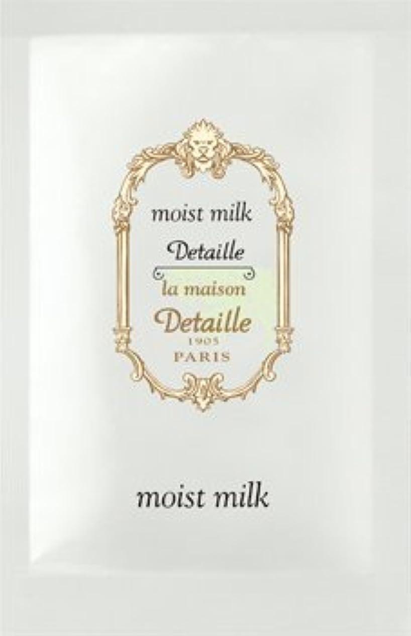 バケット完璧な仮定POLA ポーラ デタイユ ラ メゾン 個包装 モイスト ミルク<乳液> 3mL×100包